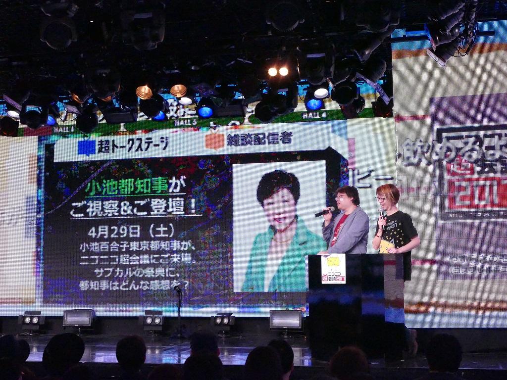 ビートたけしや小池百合子、笑点メンバーがニコ超に!本番前ラストの新企画・出演者発表会が開催!