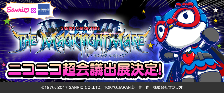 「アニメイト×サンリオウェーブ」の新作RPG『ザ・マジック ナイトメア』の出展が決定!