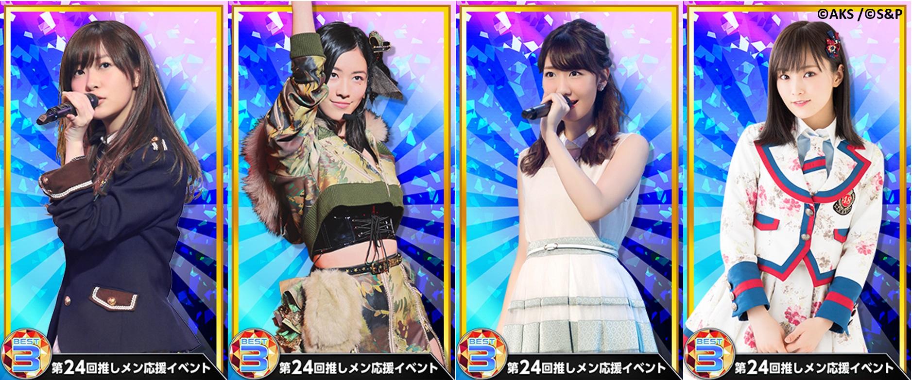 『AKB48グループ公式音ゲー』で「第24回 推しメン応援イベント」が開催!