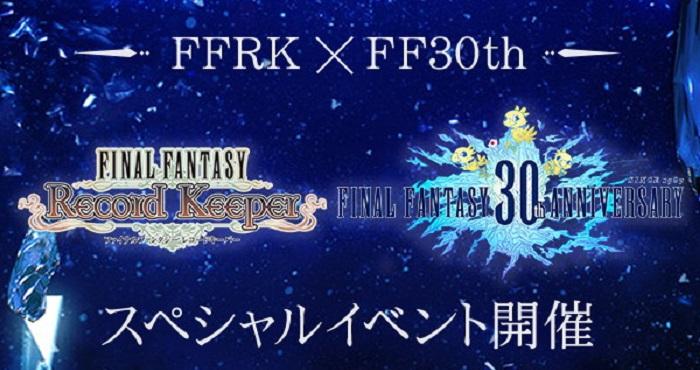 01_FF30thxFFRK