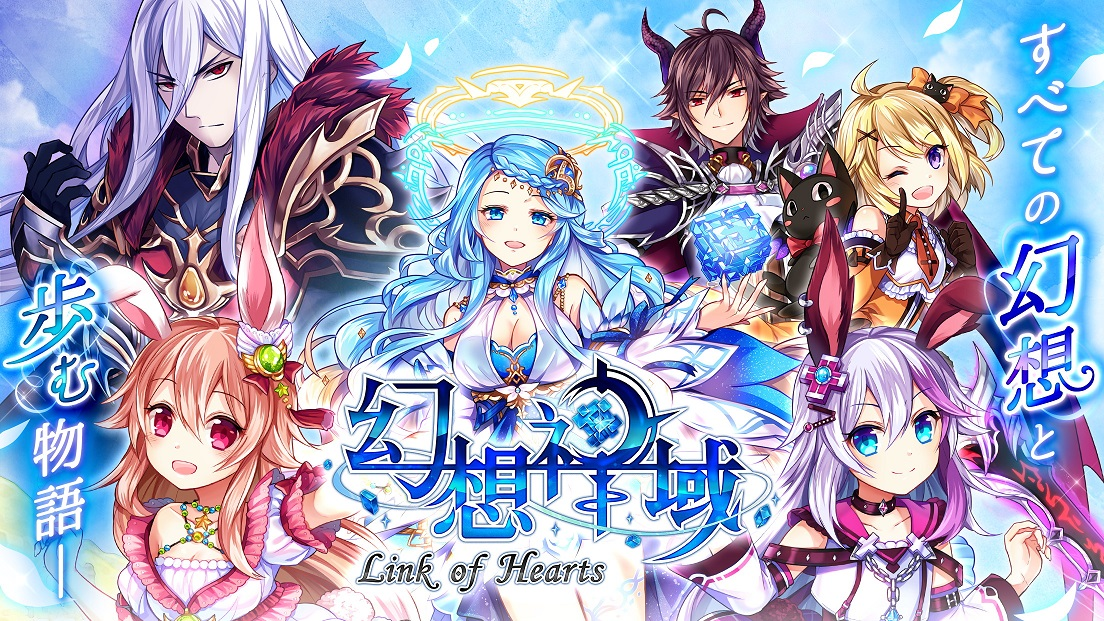 幻想神域  Link of Hearts