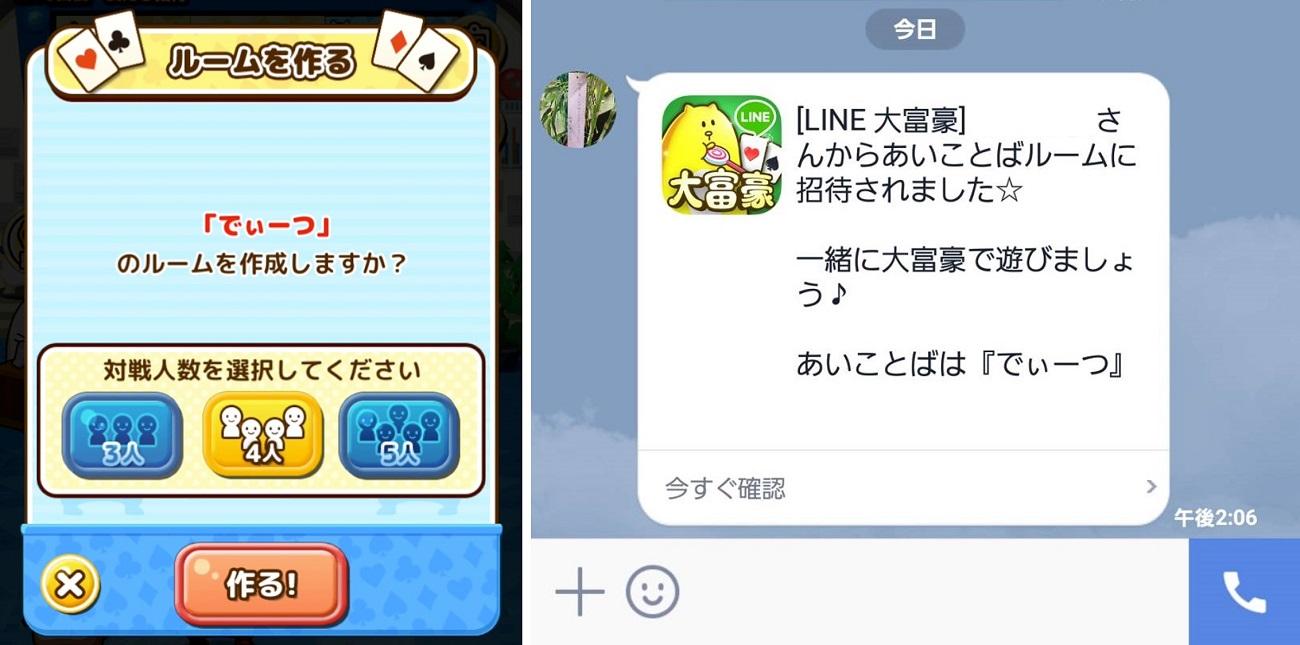 LINE 大富豪