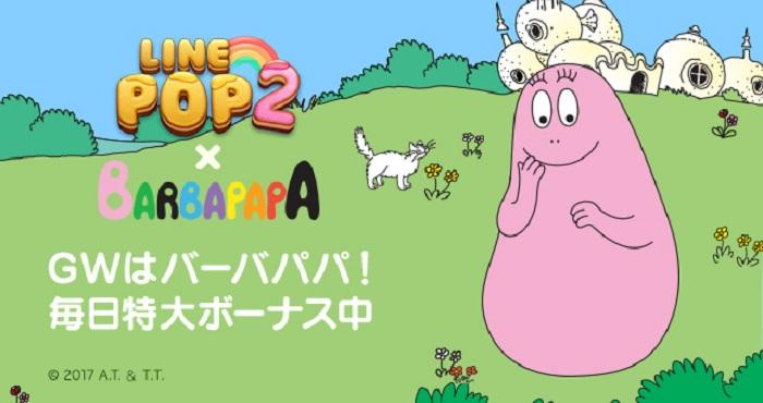 1_POP2_BARBAPAPA