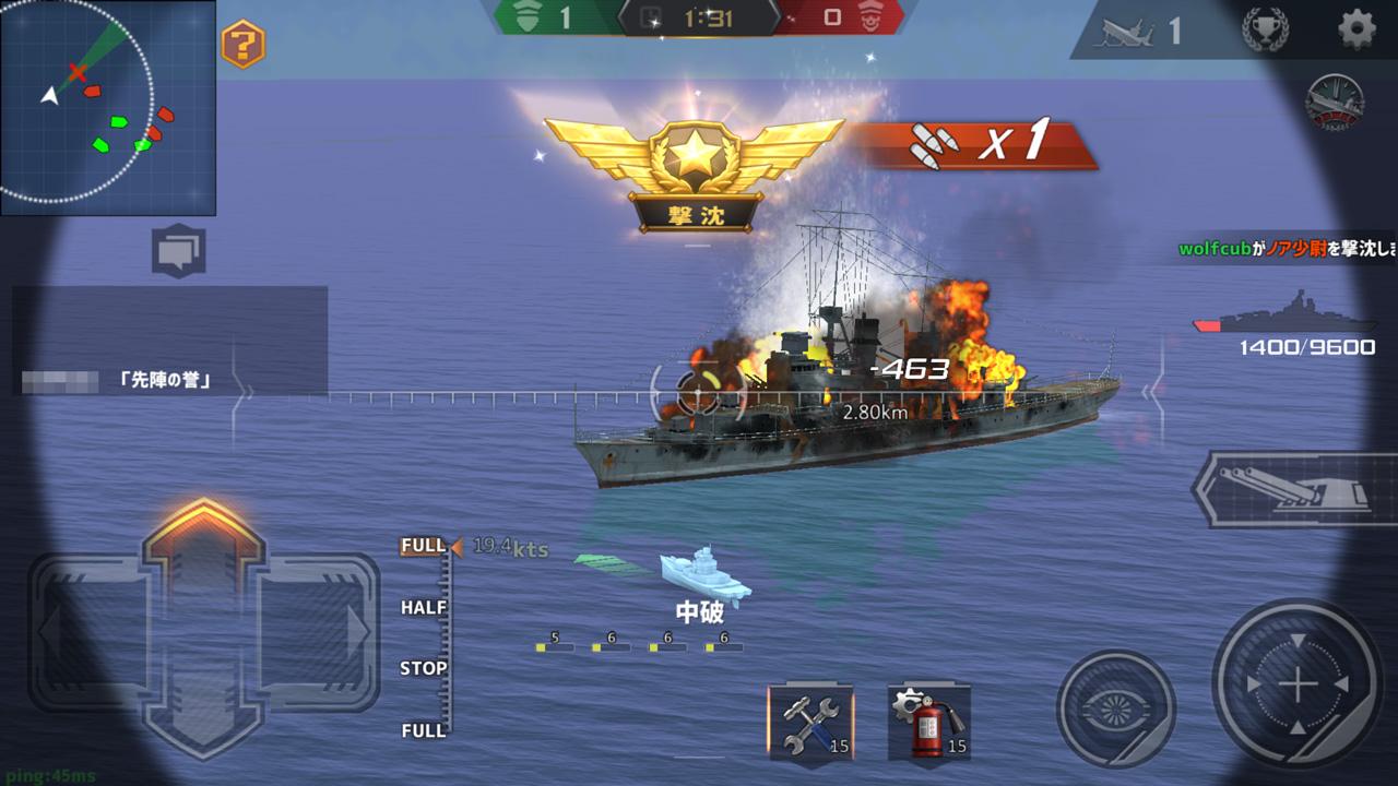 戦艦ストライク