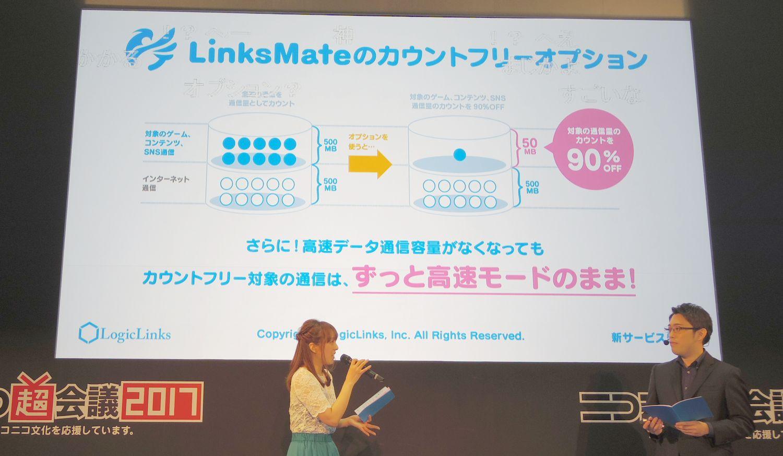MVNOサービス「LinksMate」をLogicLinksが発表!