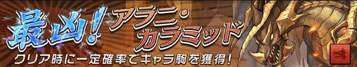 逆転オセロニア【攻略】: 優先すべき決戦イベントはこれ!【5/12~5/15版】