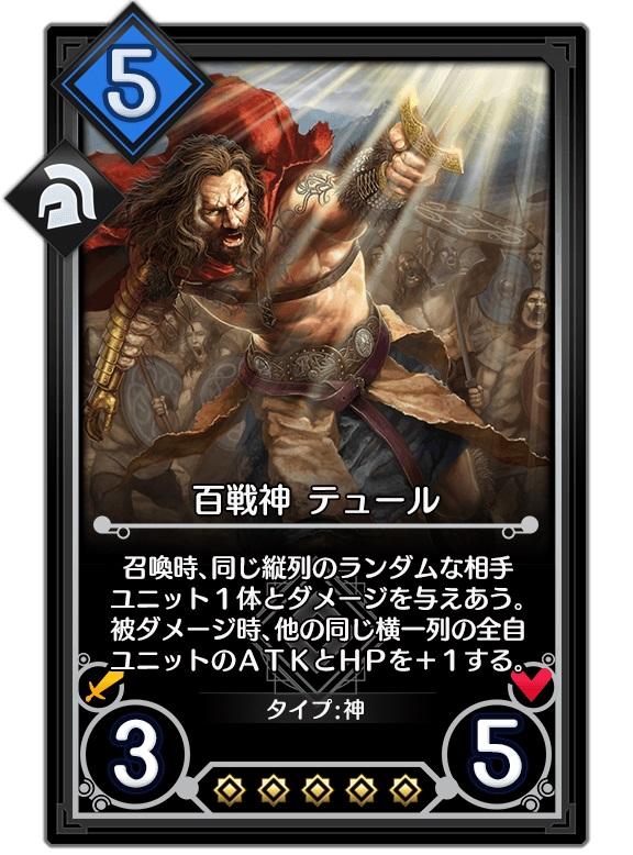 【PR】デュエル エクス マキナ【攻略】: カード召喚するならこれ!「烈火の軍狼」の新カードをチェック