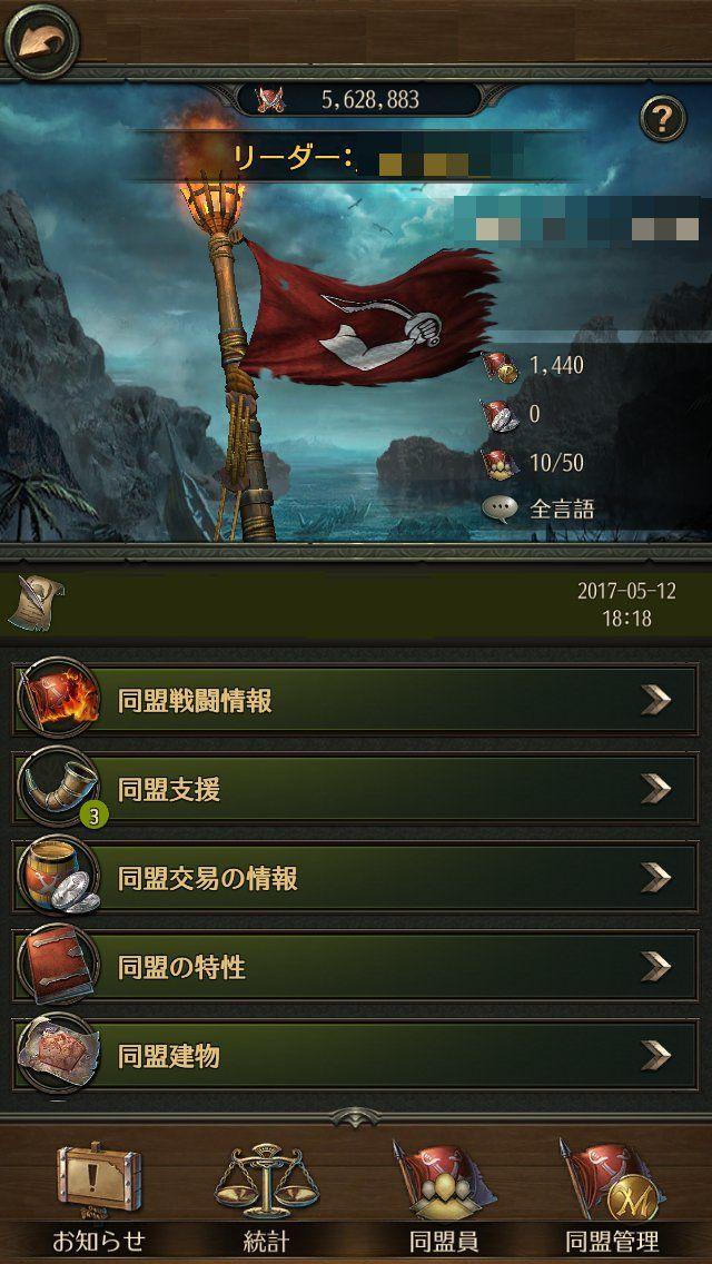 パイレーツ・オブ・カリビアン:大海の覇者【ゲームレビュー】