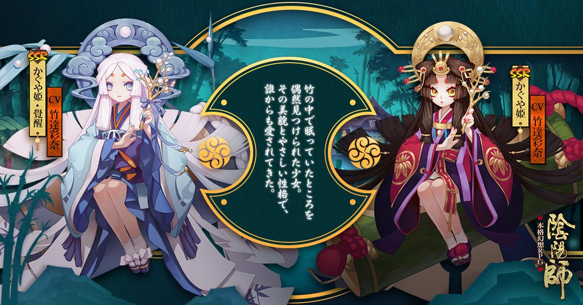 『陰陽師』に新式神SSR「かぐや姫 」とSR「煙々羅」が実装!新 ...
