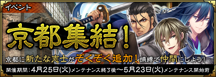 『SAMURAI SCHEMA  幕末維新戦記 』に新たな志士が登場!一期一会も更新