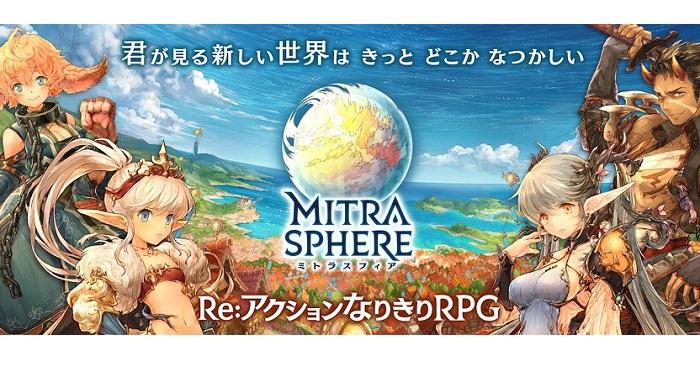 PressRelease_MITRA_0517_CBT_tsuika1000-000