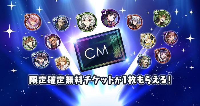 CM記念キャンペーン素材
