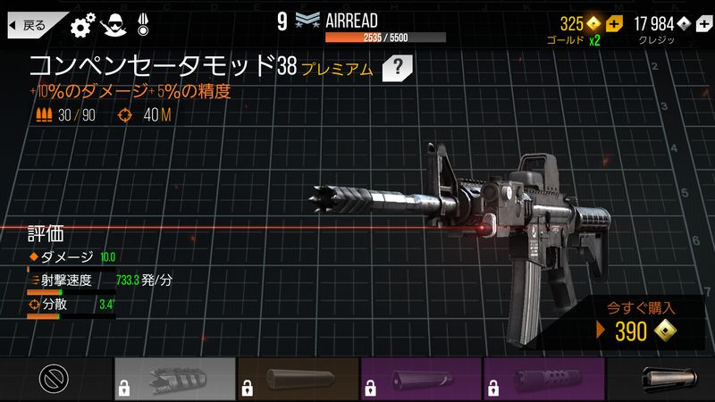 Modern Strike Online【ゲームレビュー】
