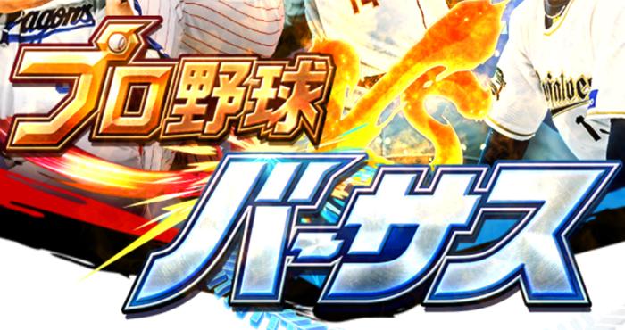 【プロ野球VS】『12傑最強決定戦』報酬選手カー …