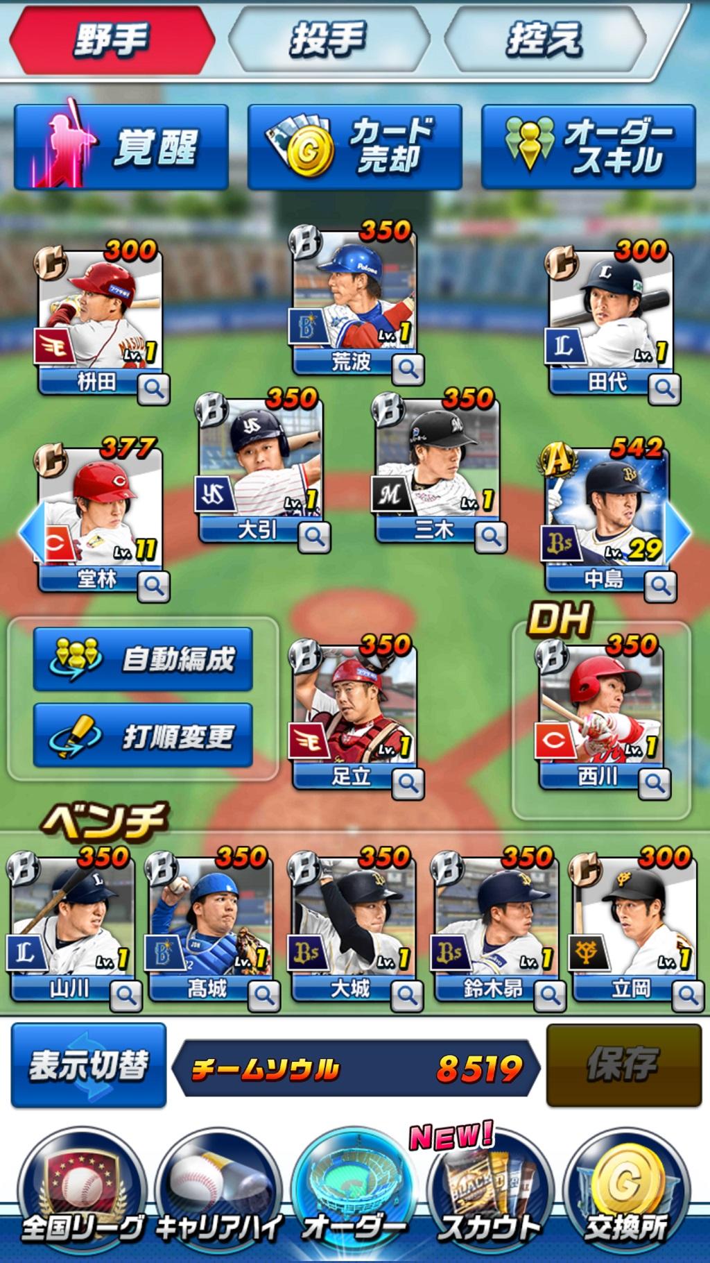 【プロ野球バーサス(VS)】最強オーダーを考案! …