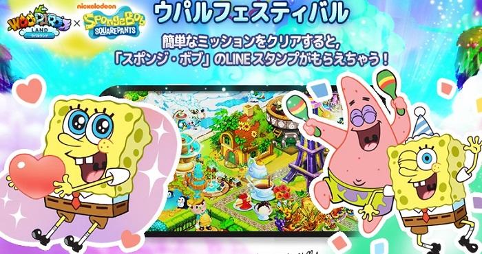 WooparooLand_SpongeBob_01