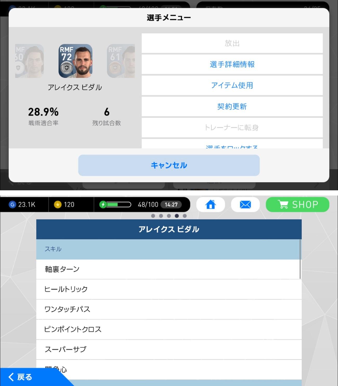 Winning Eleven 2017【ゲームレビュー】