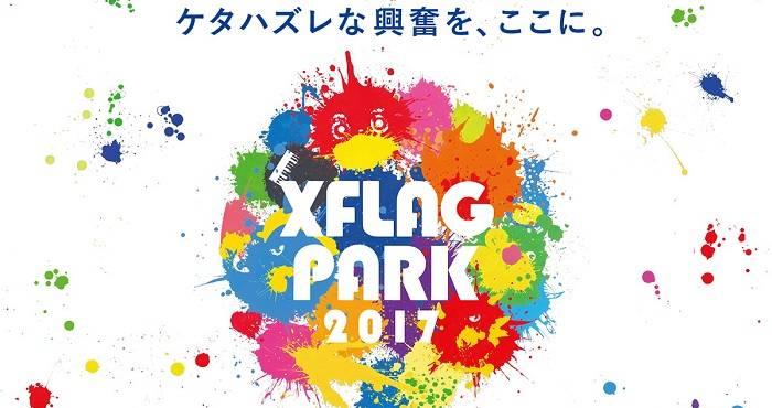 XFLAGPARK2017_キービジュアル(1)