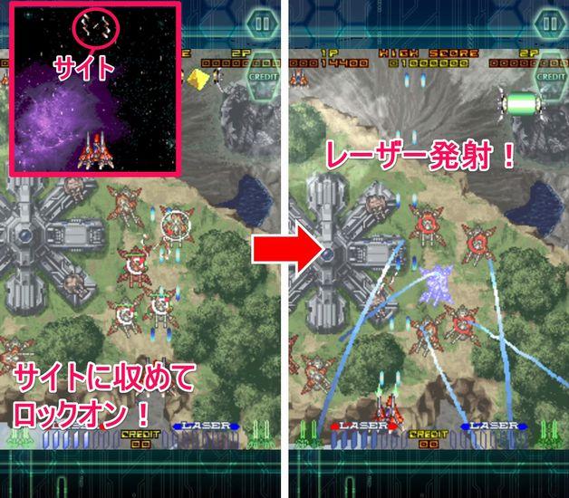 レイフォース【ゲームレビュー】