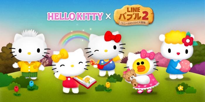 『LINE バブル2』が「ハローキティ」とコラボ! 「ミミィ」や「ダニエル」たちも登場