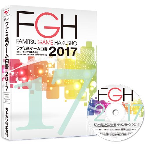 ゲーム市場のデータ年鑑「ファミ通ゲーム白書2017」が6月8日に発売!