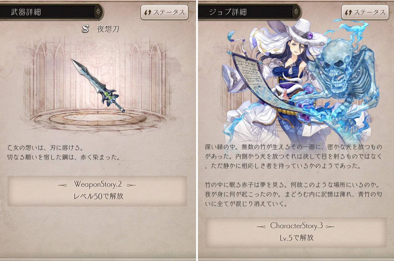 SINoALICE ーシノアリスー【ゲームレビュー】