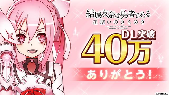 『結城友奈は勇者である 花結いのきらめき』が早くも40万DL達成!記念プレゼントを実施