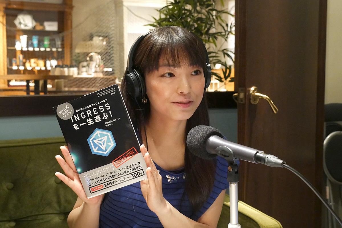 【Ingressアハ体験】第48回: ソラトニワ原宿のインターネットラジオ「Ingress Supernova Station」に出たよ!