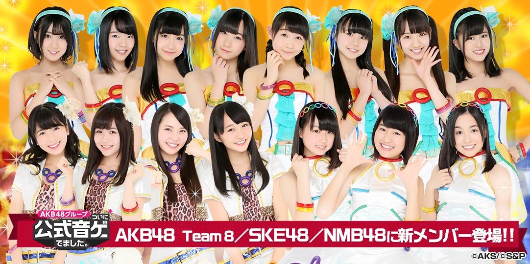 『AKB48グループ公式音ゲー』に総勢15名の新メンバーが登場!