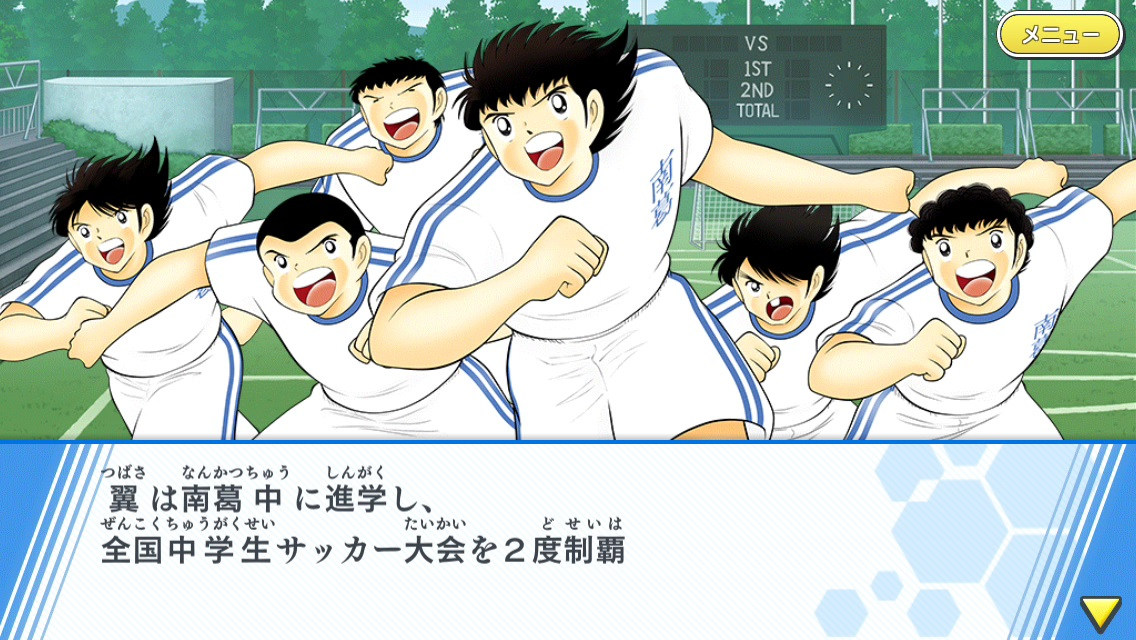キャプテン翼 ~たたかえドリームチーム~【ゲームレビュー】
