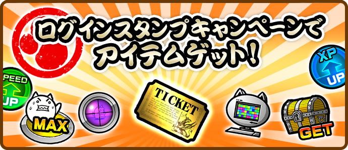 『にゃんこ大戦争』でイベント「じめじめなめなめ大進撃!!」を開催!