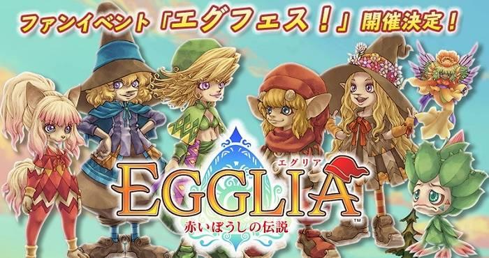 EGGLIA_リリーストップ画像(1)