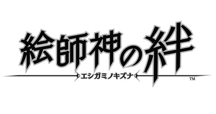 logo_eshigami - コピー