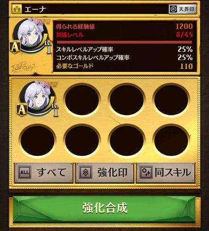 逆転オセロニア【攻略】: 「決戦!エーナ」上級攻略速報
