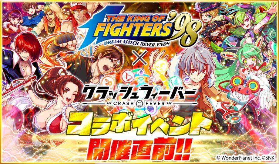 『クラッシュフィーバー』×『THE KING OF FIGHTERS 98』コラボは6月23日から! 総勢22名のユニットが登場