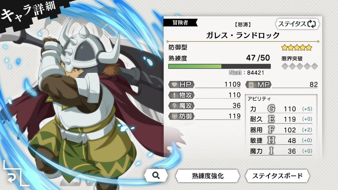 ダンメモ【初心者攻略】: 最速で星6キャラをゲット!すぐに強くなれるキャラクター育成のコツ