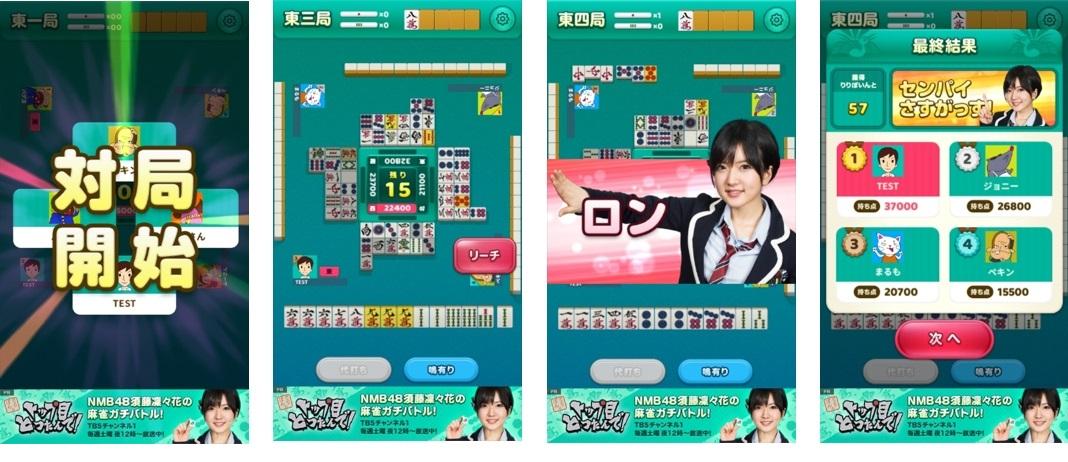 『NMB48 須藤凜々花の麻雀ガチバトル!りりぽんのトップ目とったんで!』公式ゲームが配信開始!