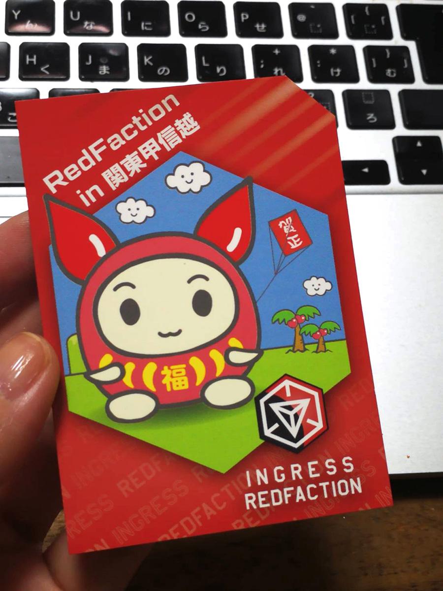 【Ingressアハ体験】第49回: 6月10日~30日まで関東甲信越で「Red Faction」実施中!みんなで献血にいこう!
