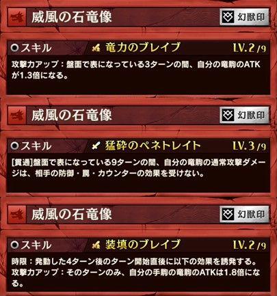 逆転オセロニア【攻略】: 「決戦!ファントムドラゴン」上級攻略速報