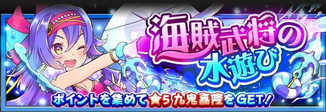 『フルボッコヒーローズX』でイベント「海賊武将の水遊び」と「たった一つの願い事」を開催!