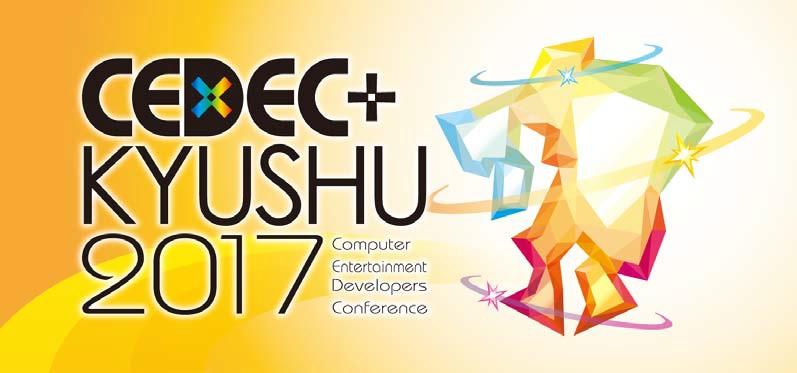 「CEDEC+KYUSHU 2017」が10月28日に開催決定!7月下旬より受講受付を開始