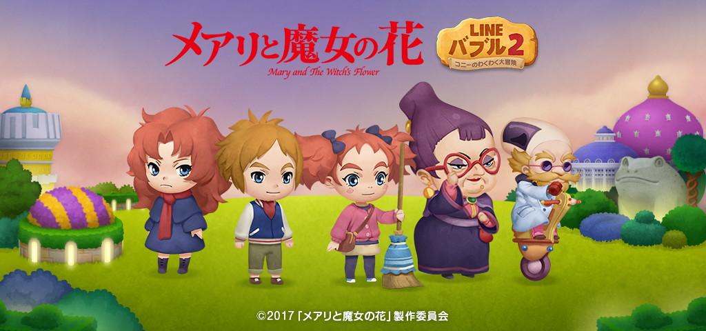 『LINE バブル2』が映画『メアリと魔女の花』公開記念にコラボイベントを開催!