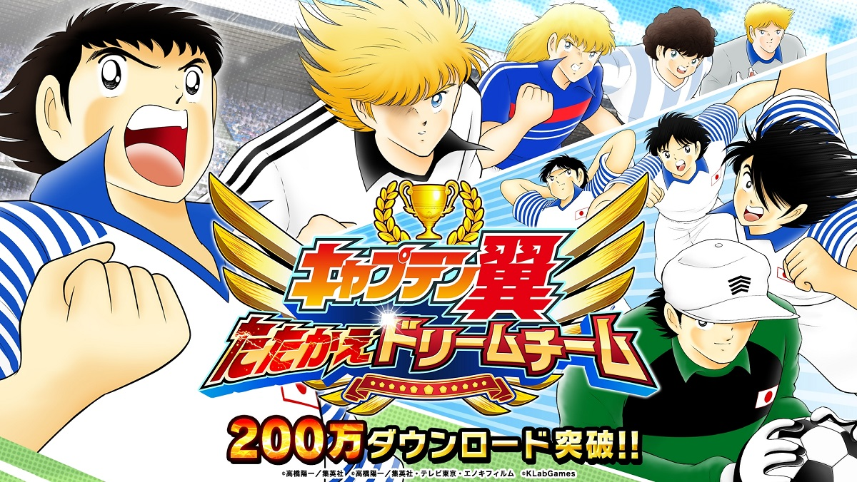 『キャプテン翼 ~たたかえドリームチーム~』が200万ダウンロードを突破!