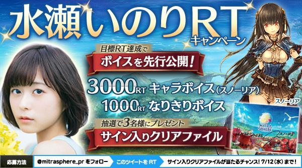 『ミトラスフィア』独占インタビュー【20】:水瀬いのりさんに聞く! 小悪魔感たっぷりの女の子に挑戦