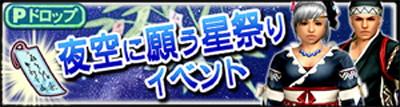 『モンスターハンター エクスプロア』で「夜空に願う星祭り」を開催!七夕の限定装備が登場