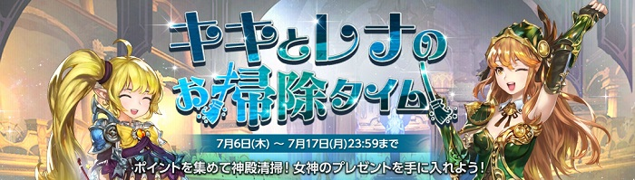 HIT【攻略】:  新イベント「キキとレナのお掃除タイム」開催! 7月6日アップデート内容まとめ