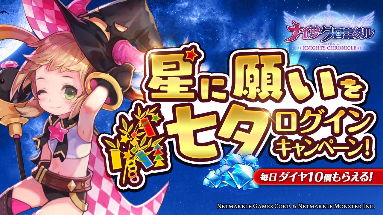 『ナイツクロニクル』で「七夕ログインキャンペーン」が開催!毎日「ダイヤ」をプレゼント