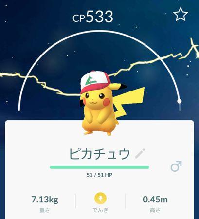 ポケモンGO【攻略】 サトシピカチュウはどのくらい出現する?渋谷駅周辺