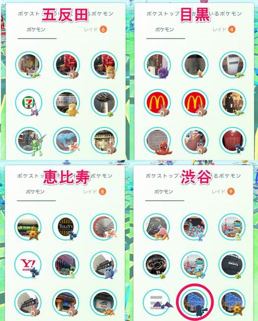 ポケモンGO【攻略】: サトシピカチュウはどのくらい出現する?渋谷駅周辺で初日に検証!