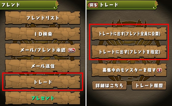 パズドラ【攻略】: トレード機能実装!交換可能なおすすめモンスターを紹介